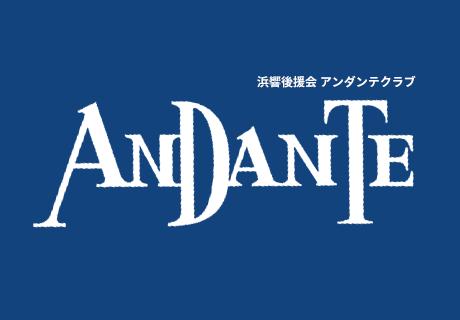 アンダンテ